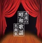 【ザ・プレミアムベスト】永遠の昭和歌謡名曲集(アルバム)