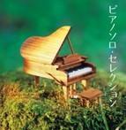 【ザ・プレミアムベスト】ピアノソロ・セレクション(アルバム)