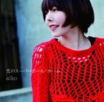aiko/恋のスーパーボール/ホーム(シングル)