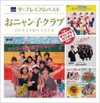 おニャン子クラブ/ザ・プレミアムベスト おニャン子クラブ(アルバム)