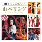 山本リンダ/ザ・プレミアムベスト 山本リンダ(アルバム)