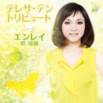 en-Ray/テレサ・テン トリビュート(アルバム)