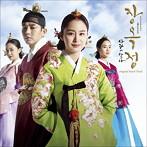 「チャン・オクチョン〜愛に生きる」オリジナル・サウンドトラック