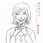 藤田恵美/ありがとう~あなたの詩(うた) わたしの歌~(アルバム)