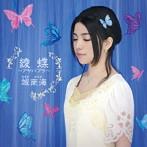 城南海(きずきみなみ)/綾蝶~アヤハブラ~(アルバム)