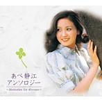 あべ静江/あべ静江アンソロジー Memories for 40years(アルバム)