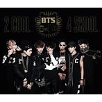 防弾少年団/2 COOL 4 SKOOL/O!RUL8,2?(アルバム)