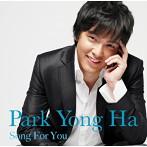 パク・ヨンハ/Song For You(アルバム)