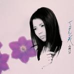 山崎ハコ/てっせんの花(アルバム)