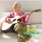 荒木とよひさ/70歳はセブンティーン(アルバム)