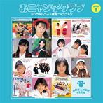 おニャン子クラブ/シングルレコード復刻ニャンニャン[通常盤]1(アルバム)