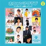 おニャン子クラブ/シングルレコード復刻ニャンニャン[通常盤]2(アルバム)