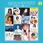 おニャン子クラブ/シングルレコード復刻ニャンニャン[通常盤]3(アルバム)
