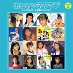 おニャン子クラブ/シングルレコード復刻ニャンニャン[通常盤]5(アルバム)