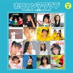 おニャン子クラブ/シングルレコード復刻ニャンニャン[通常盤]6(アルバム)