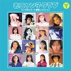 おニャン子クラブ/シングルレコード復刻ニャンニャン[通常盤]7(アルバム)