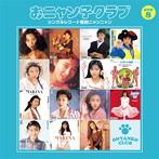 おニャン子クラブ/シングルレコード復刻ニャンニャン[通常盤]8(アルバム)