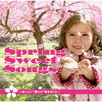 Spring Sweet Songs~おいしい'春ウタ'咲きました~(アルバム)
