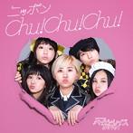 ベイビーレイズJAPAN/ニッポンChu!Chu!Chu!(アルバム)