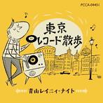 東京レコード散歩 青山レイニィ・ナイト(アルバム)