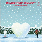 大人のJ-POPカレンダー 365 Radio Songs 2月 告白(アルバム)