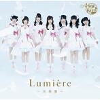 Ange☆Reve/Lumiere(リュミエール)~天使盤~(アルバム)
