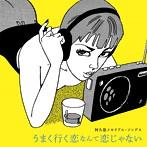 阿久悠メモリアル・ソングス~うまく行く恋なんて恋じゃない~(アルバム)
