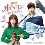 「また!?オ・ヘヨン~僕が愛した未来(ジカン)~」オリジナルサウンドトラック(アルバム)