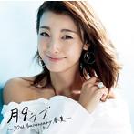 月9ラブ~30th Anniversary 春夏~(アルバム)