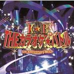 「THEカラオケ★バトル」5th Anniversary BEST(アルバム)