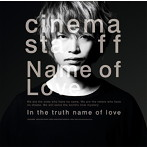cinema staff/Name of Love(シングル)