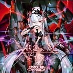 Xronial Xero/かめりあ(アルバム)