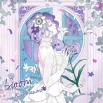 くろくも/bloom(アルバム)