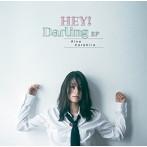 片平里菜/HEY! Darling EP(アルバム)