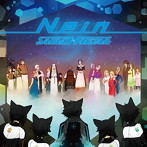 Sound Horizon/Nein(Re:Master Production)(UHQCD)(アルバム)