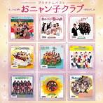 おニャン子クラブ/プラチナムベスト おニャン子クラブ(UHQCD)(アルバム)