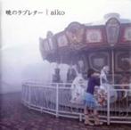 aiko/暁のラブレター(ハイブリッドCD)(アルバム)