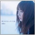 aiko/夢の中のまっすぐな道(ハイブリッドCD)(アルバム)
