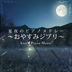 kno Piano Music/夏夜のピアノメドレー~おやすみジブリ~(アルバム)