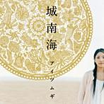 城南海/アイツムギ(シングル)