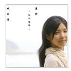 城南海/童神~私の宝物~(シングル)