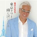 荒木とよひさ/東京タワーが雨に泣いている(シングル)