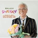 荒木とよひさ/シャバダバダ/吉田さん家(ち)のロックンロール(シングル)