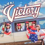 がんばれ!Victory/全力!スタート/夢のつづき(シングル)