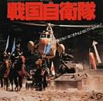 戦国自衛隊 オリジナル・サウンドトラック(アルバム)