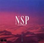 N.S.P/水と太陽(アルバム)