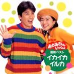 NHK「おかあさんといっしょ」最新ベスト イカイカ イルカ(アルバム)