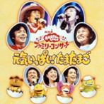 NHKおかあさんといっしょ ファミリーコンサート元気いっぱい!たまたまご(アルバム)
