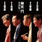 「柳家一門 名演集」その1(アルバム)