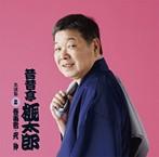 昔昔亭桃太郎/昔昔亭桃太郎 名演集(2) 春雨宿・死神(アルバム)